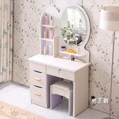 化妝桌梳妝台臥室小戶型迷你簡約現代化妝桌簡易板式經濟型化妝台櫃XW(免運)