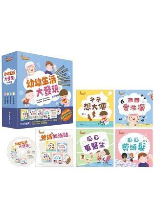 幼幼生活大發現套書(共4冊,附有聲CD、爸媽手冊)