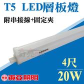 東亞 T5 20W 4尺層板燈 戰鬥版 LED層板燈 串接 燈管+燈座 一體成型 間接照明 LDP304