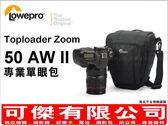 可傑  Lowepro Toploader Zoom 50 AW II 伸縮三角包  立福公司貨