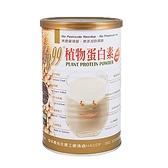 肯寶KB99~植物蛋白素450公克/罐