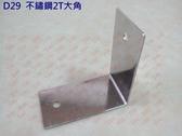 D29 L型角架 92X50 mm 鐵片 白鐵 不銹鋼 寬型內角鐵 L型固定片 不鏽鋼小角 角鐵 台灣製