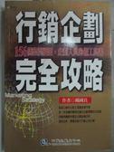 【書寶二手書T3/行銷_JAP】行銷企劃完全攻略_原價490_戴國良