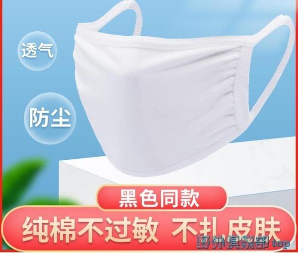 口罩 白色純棉口罩薄款男女防護全棉布防塵透氣可水洗加大秋冬防風保暖 快速出貨