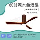台灣製造 60吋 深木色燈扇 DC節能吊扇 110V 吸頂吊扇 吊扇 節能省電【奇亮科技】2100002