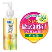 肌研 極潤保濕卸粧油200ml