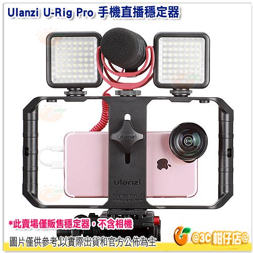 Ulanzi U-Rig Pro 手機直播穩定器 公司貨 iPhone 跟拍 雙熱靴 錄影 直播 Cage 微電影 手機夾