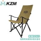 【KAZMI 韓國 KZM 極簡時尚豪華休閒折疊椅《卡其》】K9T3C004/ 摺疊椅/露營椅/野餐/露營