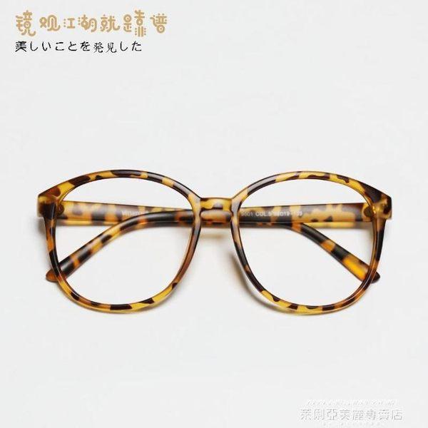 眼鏡框大框磨砂豹紋眼鏡架女款框架眼鏡無鏡片裝飾鏡框 【6月特惠】