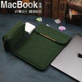 筆電包 蘋果筆記本air13.3寸電腦包Macbook12內膽包pro13保護套15皮套11