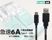 【X-Mart 100公分】6A急速UL/CSA/RoHS認證線 TypeC 適用所有手機廠牌 傳輸線快充線旅充線充電線