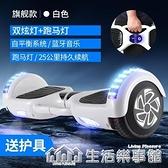 NMS 兩輪電動扭扭車成人智慧思維漂移代步車兒童雙輪平衡車 生活樂事館