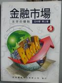 【書寶二手書T3/大學商學_XGH】金融市場-全球的觀點_4/e_沈中華