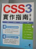 【書寶二手書T5/網路_ZHH】CSS 3實作指南2/e_成林