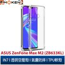 【默肯國際】IN7 ASUS ZenFone Max M2 (ZB633KL)氣囊防摔 透明TPU空壓殼 軟殼 手機保護殼