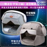 *King*寵喵樂《立體造型-宇宙汪汪/喵喵》超厚實造型犬貓睡窩IC-0701