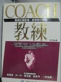 【書寶二手書T5/財經企管_HAU】教練COACH_何文堂