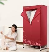 乾衣機 烘干機家用小型烘衣機速干機學生宿舍衣物衣服衣櫃器干衣機 艾維朵