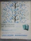 【書寶二手書T8/設計_WDS】設計讓世界看見芬蘭_塗翠珊