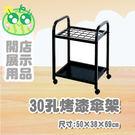 30孔烤漆傘架/B30P