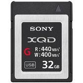 SONY XQD QD-G32E 記憶卡 32GB (讀 440MB/s  寫 400MB/s ) 【台灣索尼公司貨】32G