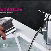 抽拉式水龍頭冷熱台盆洗手臉盆單孔面盆龍頭可洗頭伸縮T