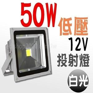 君沛 低壓系列 50瓦 低壓12v 白光  led投射燈 燈具