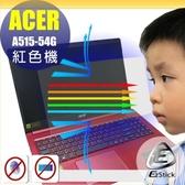 ® Ezstick ACER A515-54G 防藍光螢幕貼 抗藍光 (可選鏡面或霧面)