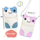 【貓粉選物】貓粉隨身手機包-粉色、灰藍色貓咪 手機袋 iPhone PLUS系列可放 兩色可選