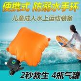 救生手環 游泳兒童成人防溺水救生手環腕帶便攜式充氣囊自救迷你水上救生圈免運