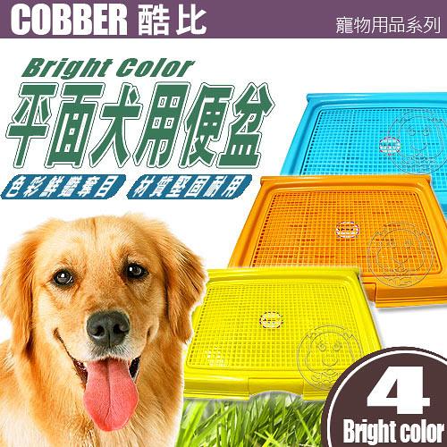 【培菓幸福寵物專營店】COBBER》酷比犬用網狀平面防抓便盆(防狗抓破尿布)