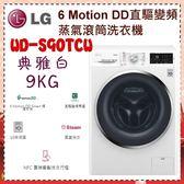 【LG 樂金】9公斤 6 Motion DD直驅變頻 蒸氣滾筒洗衣機 典雅白 《WD-S90TCW》全機3年保固