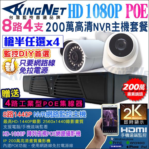 監視器攝影機 KINGNET 8路4支 NVR 監控套餐 任選 HD 1080P 防水槍型 室內半球 內建POE供電 櫃檯收銀
