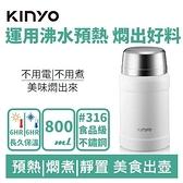 KINYO KIM-48W 316不鏽鋼真空燜燒罐 800ml 白