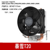 散熱器 酷冷至尊T20 CPU散熱器電腦暴雪1155CPU風扇AMD1151/1150臺式機I3