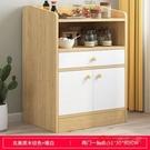 餐邊櫃 簡約現代儲物置物櫃家用廚房櫥櫃碗櫃客廳簡易茶水櫃小櫃子T
