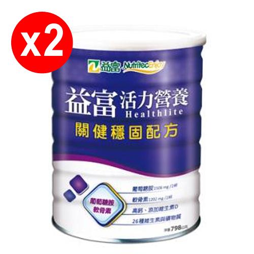 益富 活力營養關健穩固配方798g 2入特惠組【德芳保健藥妝】
