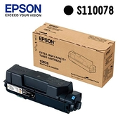EPSON 原廠超高容量碳粉匣 S110078【上網登錄送延保卡】