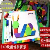 拼圖磁性拼圖拼拼樂幾何形狀七巧板早教兒童益智玩具思維訓練3-5-6歲【全館88折起】