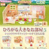 全套4款【日本正版】森林家族 居家大場景系列 P5 扭蛋 轉蛋 第5彈 擺飾 EPOCH - 616364