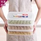 餃子盒 速凍餃子盒冰箱保鮮盒收納盒儲藏盒...