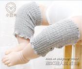 寶寶純棉護膝防摔透氣小孩可調節空調襪套護肘夏季兒童學爬行護腿