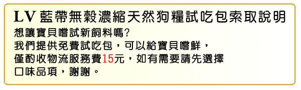 【LV藍帶無穀濃縮天然狗糧】隨行包 - 狗飼料 (酌收物流服務費15元)