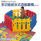 Ching Ching親親 多功能組合式遊戲圍欄(不含小遊戲球) PY-01