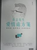 【書寶二手書T2/兩性關係_OMX】喬志先生愛情處方箋-療情傷,痛得要命,但總是會好_張兆志