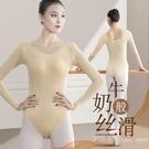 搶裝衣長袖肉色打底衫舞蹈藝考吊帶成人女芭蕾舞練功服體操形體服 艾莎
