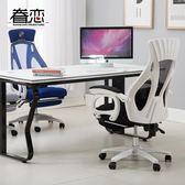 電腦椅家用辦公椅網布職員椅升降轉椅座椅學生椅按摩老板椅子   LannaS