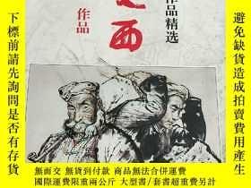 二手書博民逛書店罕見劉文西作品Y325712