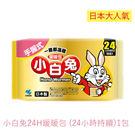 日本大人氣  小白兔24H暖暖包 (24小時持續恆溫) 1片/包入
