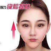 日本防滑瘦臉帶面罩綁帶面部提拉神器提升V臉繃帶去法令紋 【格林世家】